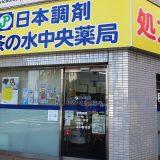 東京都の日本調剤の転職薬剤師の年収・評価・評判