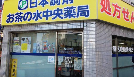 日本調剤の在宅訪問やかかりつけなど調剤業務の評価は?