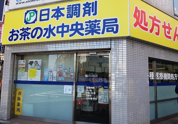 東京の日本調剤~調剤業務・診療報酬へのこだわり評価