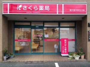 さくら薬局(クラフト(株))