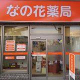 東京都のなの花薬局の転職薬剤師の年収・評価・評判