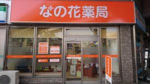 東京都のなの花薬局