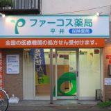 東京都のファーコス薬局の転職薬剤師の年収・評価・評判