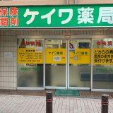 東京都のエスシーグループの転職薬剤師の年収・評価・評判
