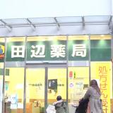 東京都の田辺薬局の転職薬剤師の年収・評価・評判