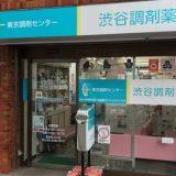 東京都の東京調剤センターの転職薬剤師の年収・評価・評判