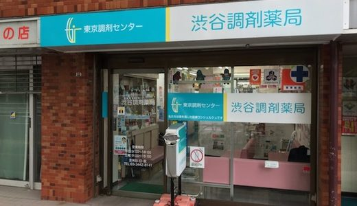 東京調剤センターの在宅訪問やかかりつけなど調剤業務の評価は?