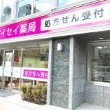 東京都のアイセイ薬局の転職薬剤師の年収・評価・評判