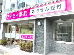 東京のアイセイ薬局の在宅訪問やかかりつけなど調剤業務の評価は?
