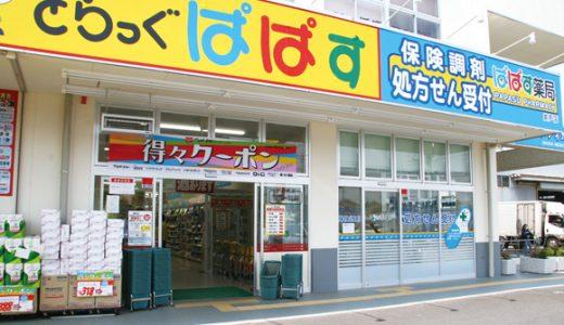 東京のぱぱす薬局の在宅訪問やかかりつけなど調剤業務の評価は?