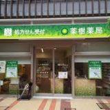 東京都の薬樹薬局の転職薬剤師の年収・評価・評判