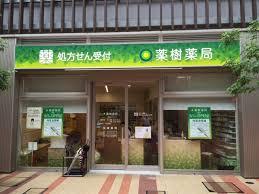 東京の薬樹薬局の在宅訪問やかかりつけなど調剤業務の評価は?